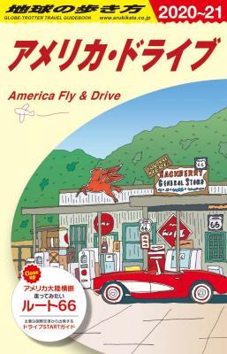 アメリカ・ドライブ 2020年~2021年版