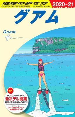 グアム 2020年~2021年版