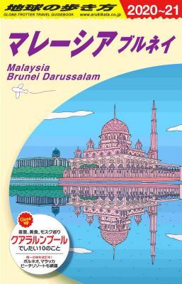 マレーシア ブルネイ 2020年~2021年版