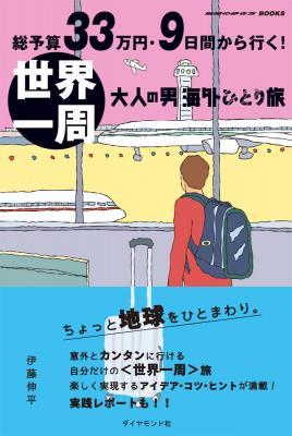 総予算33万円・9日間から行く!世界一周 大人の男海外ひとり旅