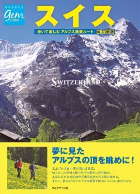 スイス 歩いて楽しむアルプス絶景ルート