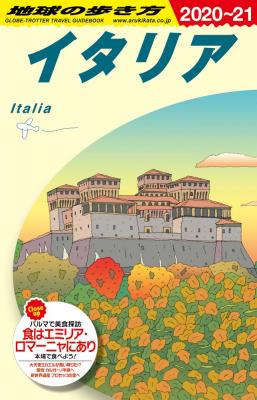 イタリア 2020年~2021年版