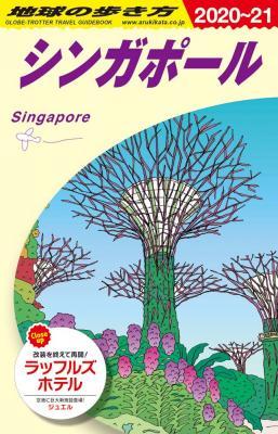 シンガポール 2020年~2021年版
