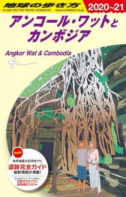アンコール・ワットとカンボジア 2020年~2021年度