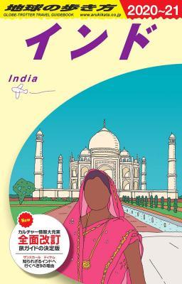 インド 2020年~2021年版