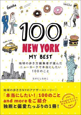 100 NEW YORK − MY BEST 地球の歩き方編集者が選んだニューヨークで本当にしたい100のこと