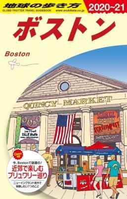 ボストン 2020年~2021年版