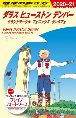 ダラス ヒューストン デンバー グランドサークル フェニックス サンタフェ 2020年~2021年版