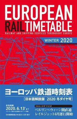 ヨーロッパ鉄道時刻表 日本語解説版 2020年 冬ダイヤ号