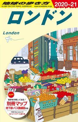 ロンドン 2020年~2021年版