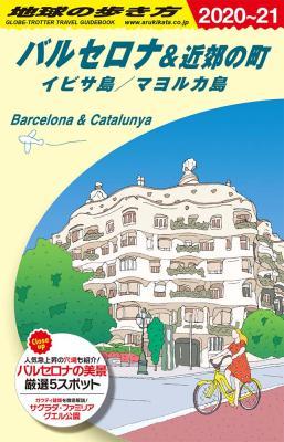 バルセロナ&近郊の町 イビサ島/マヨルカ島 2020年~2021年版
