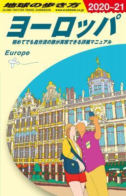 ヨーロッパ 初めてでも自分流の旅が実現できる詳細マニュアル 2020年〜2021年版
