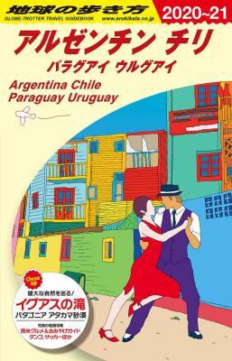 アルゼンチン チリ パラグアイ ウルグアイ 2020年〜2021年版