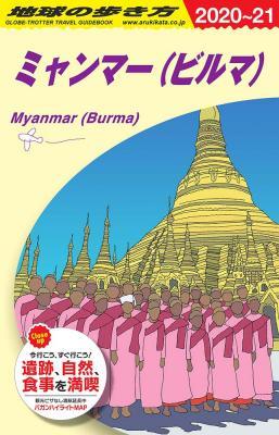 ミャンマー(ビルマ) 2020年~2021年版
