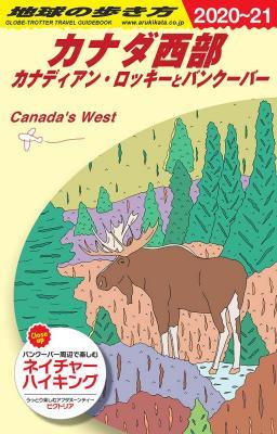 カナダ西部 カナディアン・ロッキーとバンクーバー 2020年〜2021年版