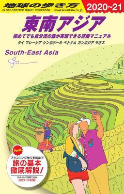 東南アジア 初めてでも自分流の旅が実現できる詳細マニュアル 2020年~2021年版