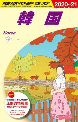 韓国 2020年~2021年版