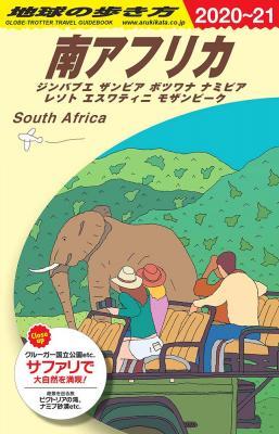 南アフリカ 2020年~2021年版