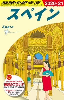 スペイン 2020年〜2021年版