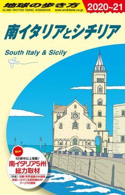 南イタリアとシチリア 2020年~2021年版