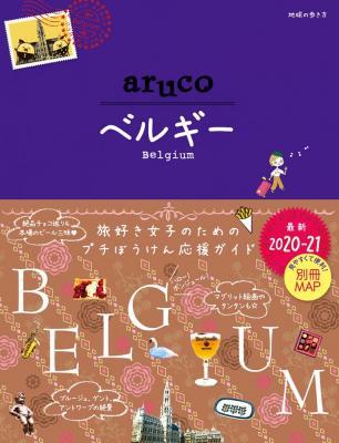 ベルギー 2020年~2021年版