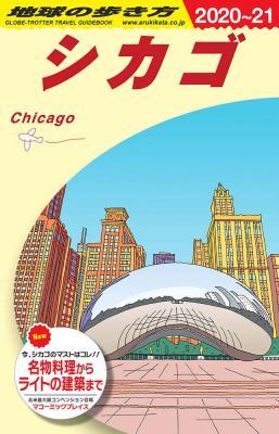 シカゴ 2020年〜2021年版