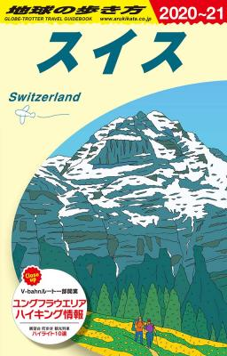 スイス 2020年~2021年版