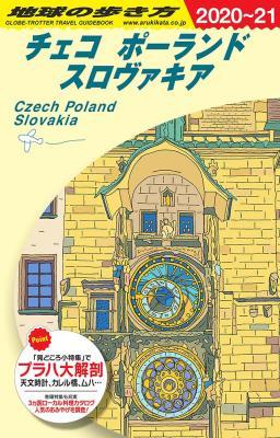 チェコ ポーランド スロヴァキア 2020年~2021年版