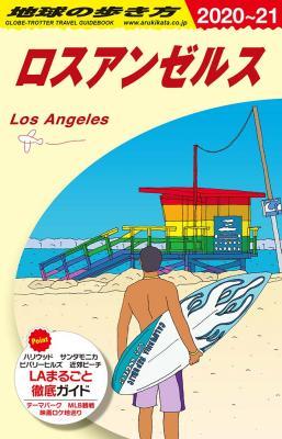 ロスアンゼルス 2020年~2021年版