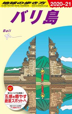 バリ島 2020年~2021年版