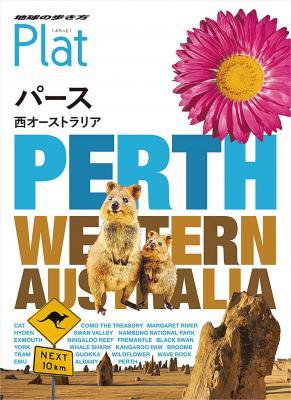 パース 西オーストラリア