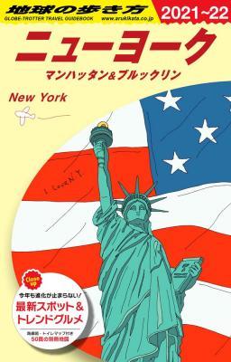ニューヨーク マンハッタン&ブルックリン 2021年~2022年版