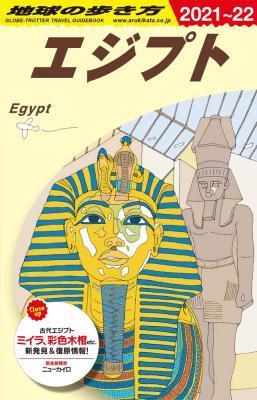 エジプト 2021年~2022年版
