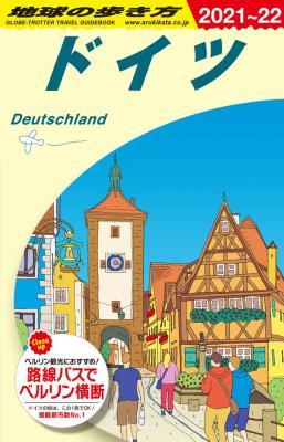 ドイツ 2021年~2022年版