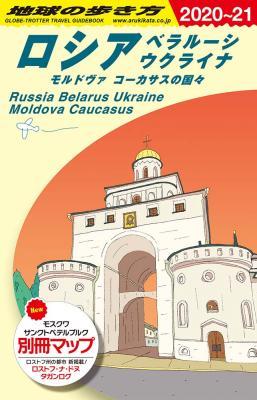 ロシア ベラルーシ ウクライナ モルドヴァ コーカサスの国々 2020年~2021年版