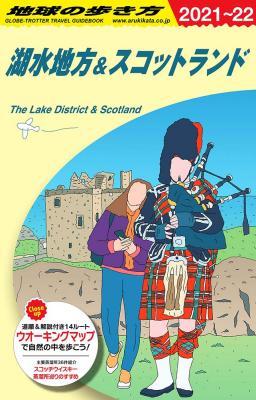 湖水地方&スコットランド 2021年~2022年版