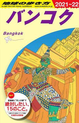 バンコク 2021年~2022年版