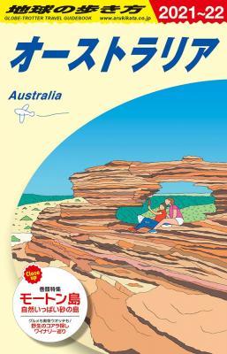 オーストラリア 2021年~2022年版