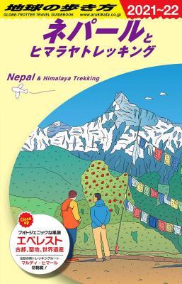 ネパールとヒマラヤトレッキング 2021年~2022年版