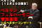 【12月29日限定】ベルリン・フィルハーモニー管弦楽団によるジルベスタ―コンサート・チケット