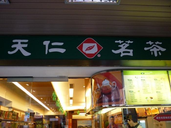 台北のおすすめドリンクの写真|ピックアップ! 台湾 料理・グルメ情報