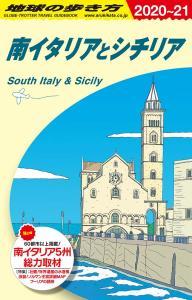 南イタリアとシチリア