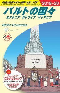 バルトの国々 エストニア ラトヴィア リトアニア