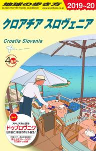 クロアチア/スロヴェニア
