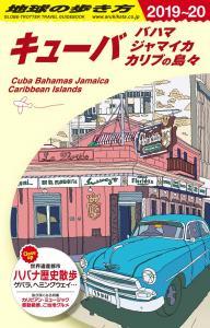 キューバ バハマ ジャマイカ カリブの島々