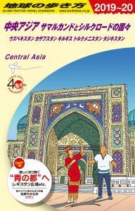 中央アジア サマルカンドとシルクロードの国々