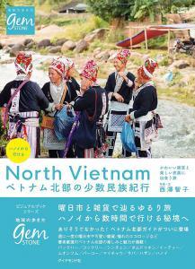 ハノイから行ける ベトナム北部の少数民族紀行 かわいい雑貨と美しい衣装に出会う旅