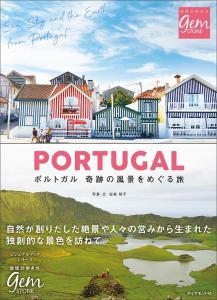 ポルトガル 奇跡の風景をめぐる旅