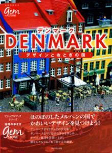 デザインとおとぎの国 デンマーク
