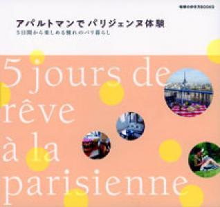 アパルトマンでパリジェンヌ体験 5日間から楽しめる憧れのパリ暮らし